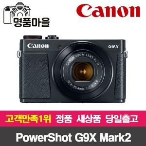 캐논 Powershot G9X Mark II 정품 + 정품파우치 명품