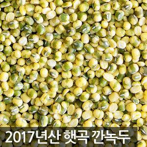 2017년산 햇곡 국산 깐녹두1kg/녹두전