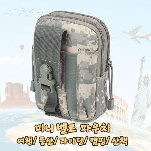 미니 벨트 파우치 -여행 등산 낚시 여권가방 벨트힙색