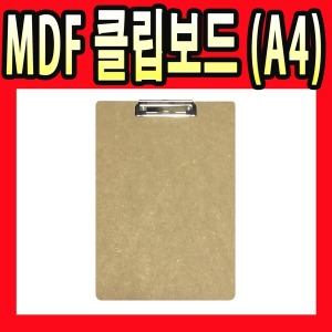 A4 MDF 우드 클립보드 서류철 결제 서류 받침대 걸이