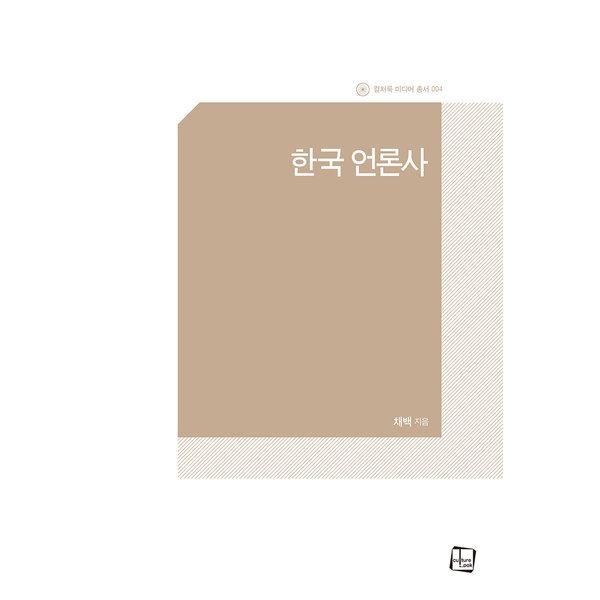 한국언론사  컬쳐룩   채백