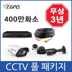 CCTV세트 풀세트 이지피스 녹화기 400만화소(8대가능)