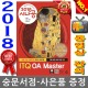 시나공 길벗 2018 ITQ OA Master (엑셀+한글+파워포인트 2010 사용자용) NO:9797 2.7