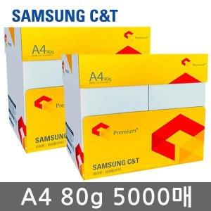 z 직배송 삼성 A4용지 복사용지 80g 5000매(2박스)