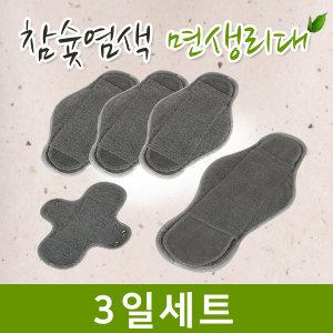 달이슬/식약청인증/천연염색/면생리대/참숯3일세트