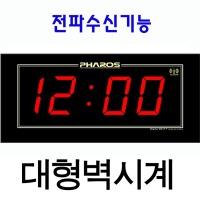 대형벽시계 모음/전자벽시계/디지털벽시계/벽걸이시계
