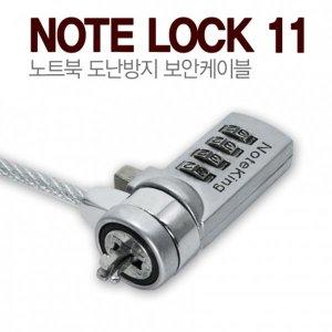 번호형 노트북시건장치/잠금장치/도난방지/NL-11