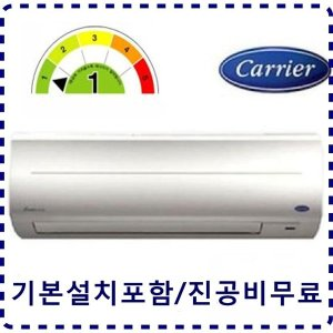 1등급CSV-Q077U 캐리어벽걸이 냉난방기(7~11 모음전)