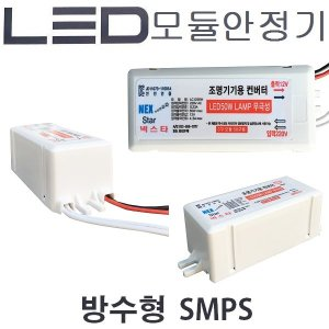 LED 3구모듈 안정기 12V 50w 간판 방수형 SMPS 국산