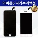 아이폰6액정수리 아이폰6 액정 교체 자가수리