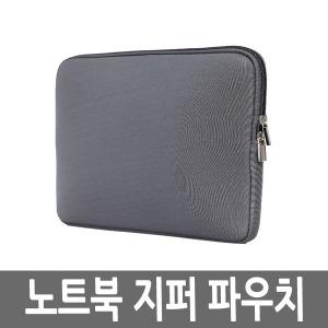 노트북가방 노트북파우치 케이스 맥북 삼성 엘지13456