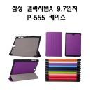 삼성전자 갤럭시탭A 9.7인치 P555 케이스
