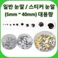 대용량눈알/눈동자/인형눈알/만들기/공예/만들기재료