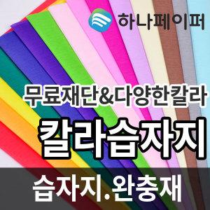 칼라습자지 8절/4절/2절/전지/완충재/기타사이즈 재단