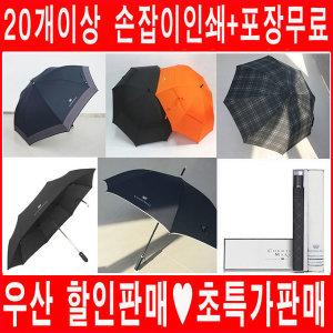 이마이샵 송월우산/6500원부터~장우산2단3단