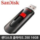 샌디스크 글라이드 Z60 USB 메모리 16GB