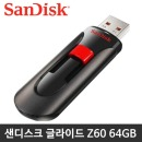 샌디스크 글라이드 Z60 USB 메모리 64GB