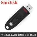 샌디스크 초고속 울트라 Z48 USB 메모리 16GB