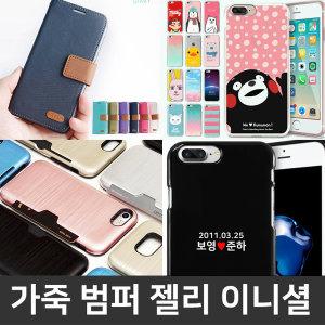 핸드폰 갤럭시S7 엣지 A8 J5 A7 노트4 3 2 아이폰7 폰