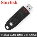 샌디스크 초고속 울트라 Z48 USB 메모리 128GB
