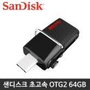 샌디스크 초고속 OTG 3.0 USB 메모리 64GB