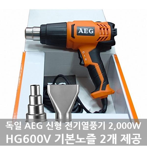 AEG 2000W 열풍기 90~600도 온도조절 2단송풍 HG600V