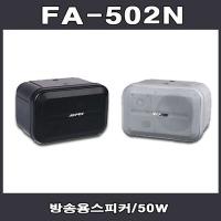 FA-502N 방송용스피커/공원/카페/매장/FA502N/1개