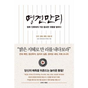 명견만리- 인구 경제 북한 의료편  인플루엔셜   KBS 명견만리 제작진  향후 인류