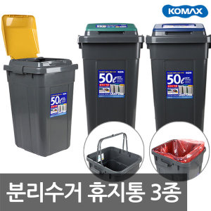코멕스 크린스페이스 50L 3개세트/분리수거함 휴지통