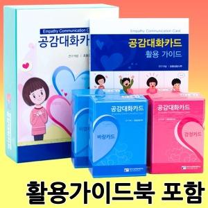 학생 공감대화카드 공감카드+바람카드+활용가이드북