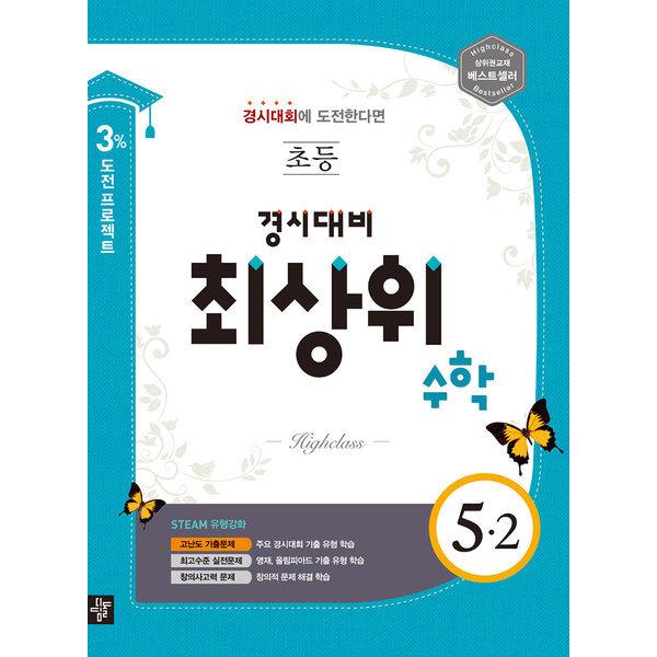 최상위 초등수학 5-2 경시대비 (2015)  디딤돌   디딤돌 편집부