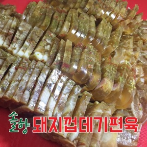 솔향돼지껍데기편육1kg/편육/간식/술안주/제이드몰