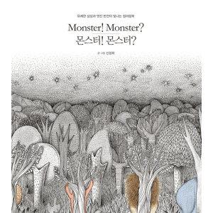 몬스터 몬스터  북극곰   신성희  유쾌한 상상과 멋진 반전이 빛나는 컬러링북