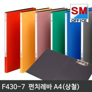 SM오피스 PP 펀치레바화일 A4(상철)15mm F430-7