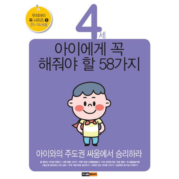 4세 아이에게 꼭 해줘야 할 58가지  중앙엠앤비주니어   편집부