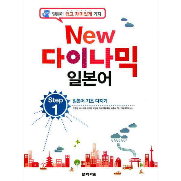 NEW 다이나믹 일본어 STEP 1 - 일본어 기초 다지기  다락원   오현정 외