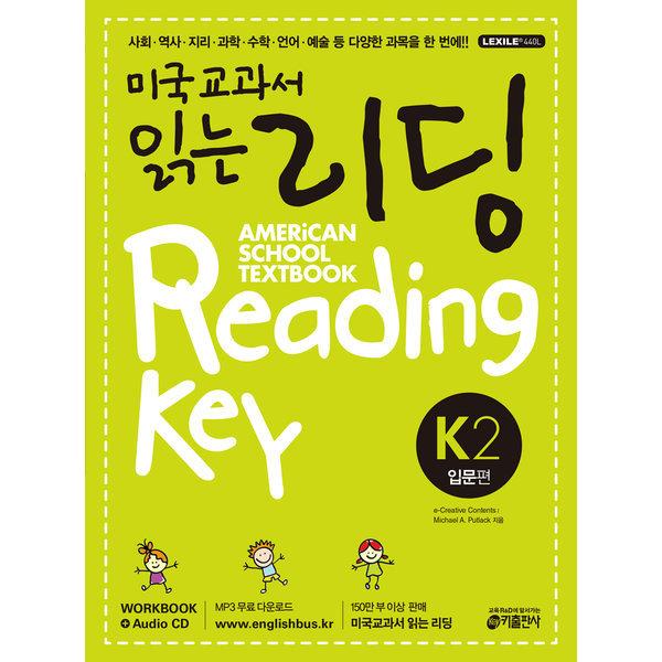 미국교과서 읽는 리딩 K2 입문편  키출판사   MICHAEL A.PUTLACK  e