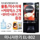 이림자판기 EL-802(네스카페데칼)/미니자판기/2구