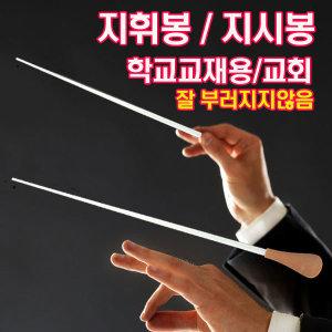 국산 지휘봉 지시봉 교회성가대 학교연주회지휘봉