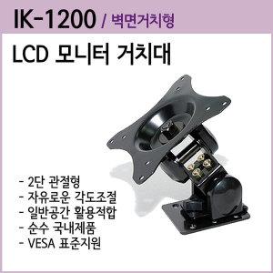 LCD 모니터 거치대(2단관절) IK-1200 /다용도거치대