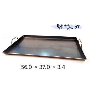 사각무쇠철판3T(56x37)대/볶음철판/철판요리/포장마차