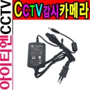 DC12V 500mA 아답터 돔 박스 소형 감시카메라 CCTV