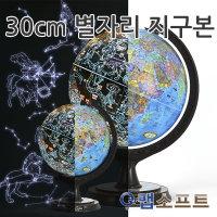 맵소프트 30cm 별자리 지구본/무드등/별조명/별무드등