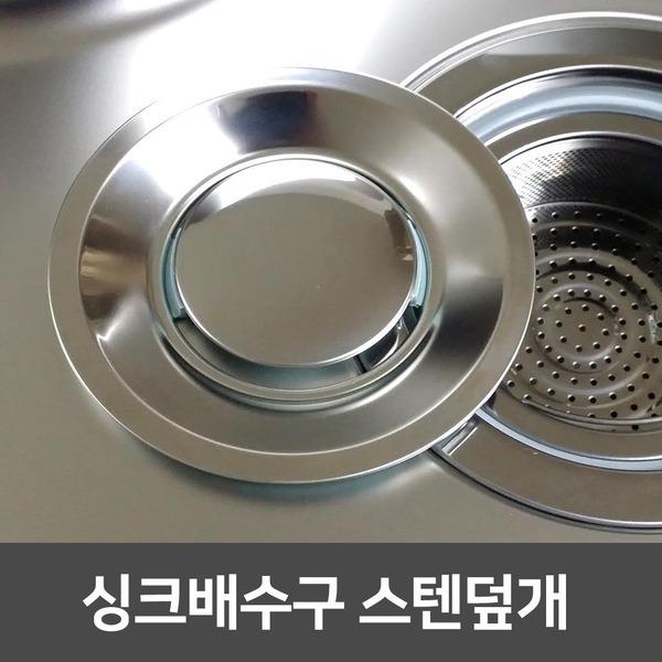 싱크대배수구 스텐덮개 스텐뚜껑/H.P스텐덮개/국내제조