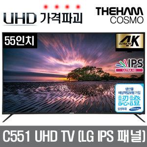 LG IPS 정품패널 더함 코스모 C551UHD 55인치 UHD TV