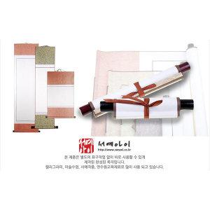 작품용족자 모음 -  족자 22cm x 35cm/캘리족자