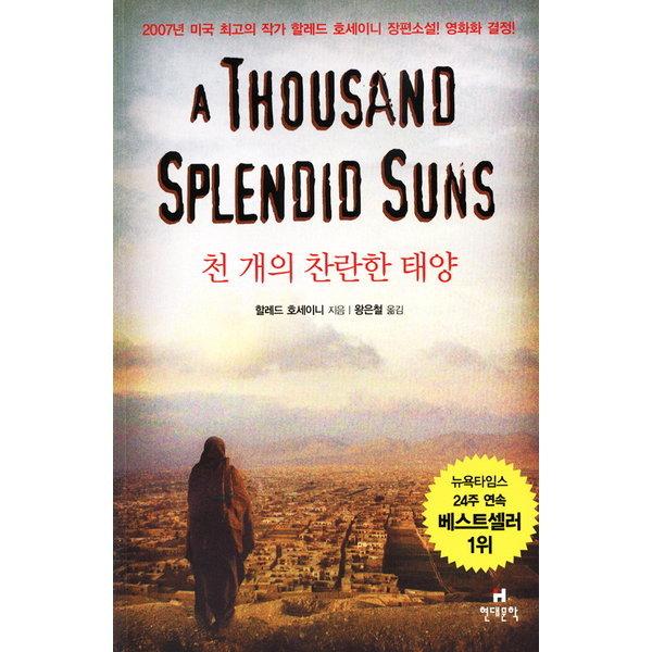 천 개의 찬란한 태양  현대문학   할레드 호세이니