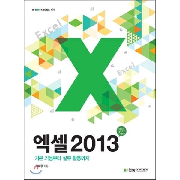 엑셀 2013 : 기본 기능부터 실무 활용까지  하숙정