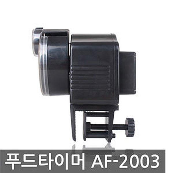 생활용품/먹이급여기 자동 AF-2003/수족관 타이머