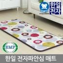 EMF 전자파안심 전기온열매트 도트 미니싱글
